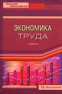 Архипов А. и др. (ред.) Экономика труда Учебник