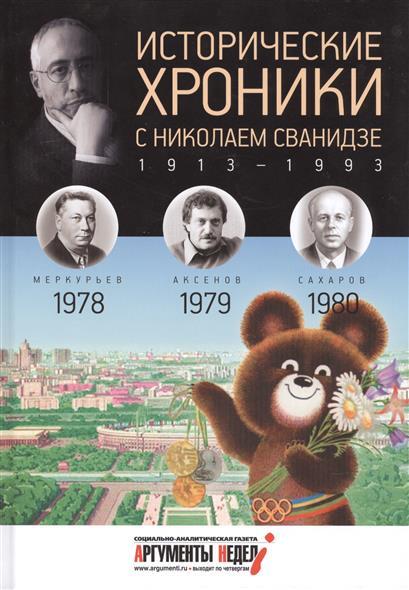 Исторические хроники с Николаем Сванидзе. 1978, 1979, 1980. Выпуск 23