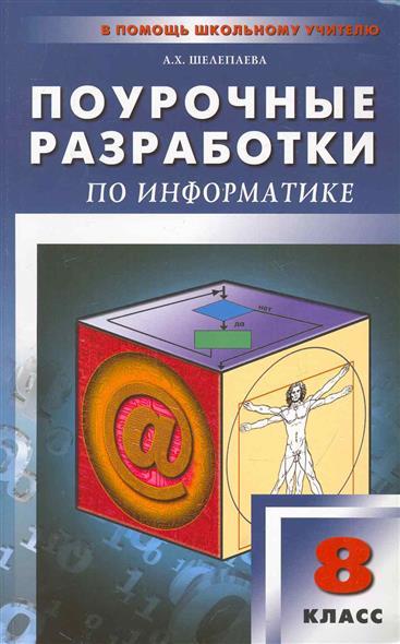 ПШУ Поурочные разработки по информатике 8 кл.