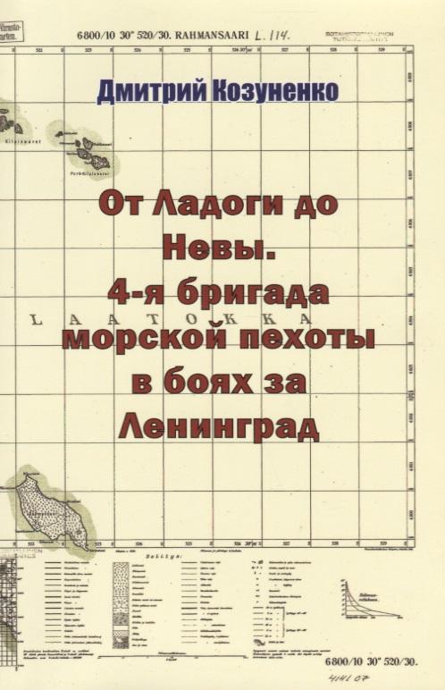 Козуненко Д. От Ладоги до Невы. 4-я бригада морской пехоты в боях за Ленинград