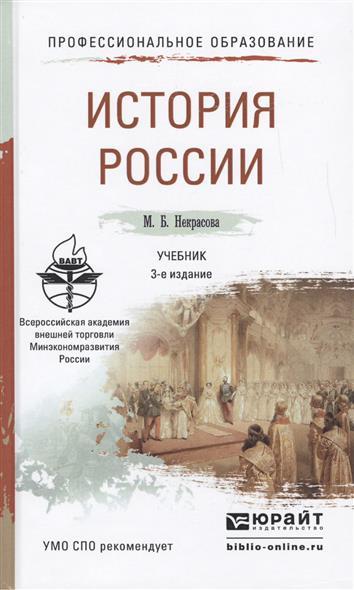 История России: Учебник для СПО. 3-е издание, переработанное и дополненное