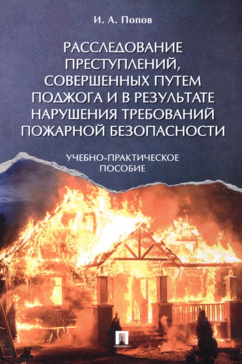 Расследование преступлений, совершенных путем поджога и в результате нарушения требований пожарной безопасности. Учебно-практическое пособие