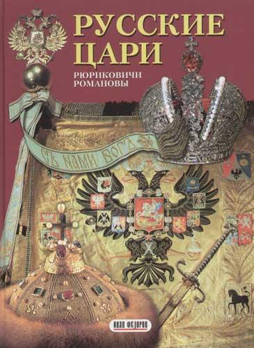 Альбом Русские цари Рюриковичи Романовы