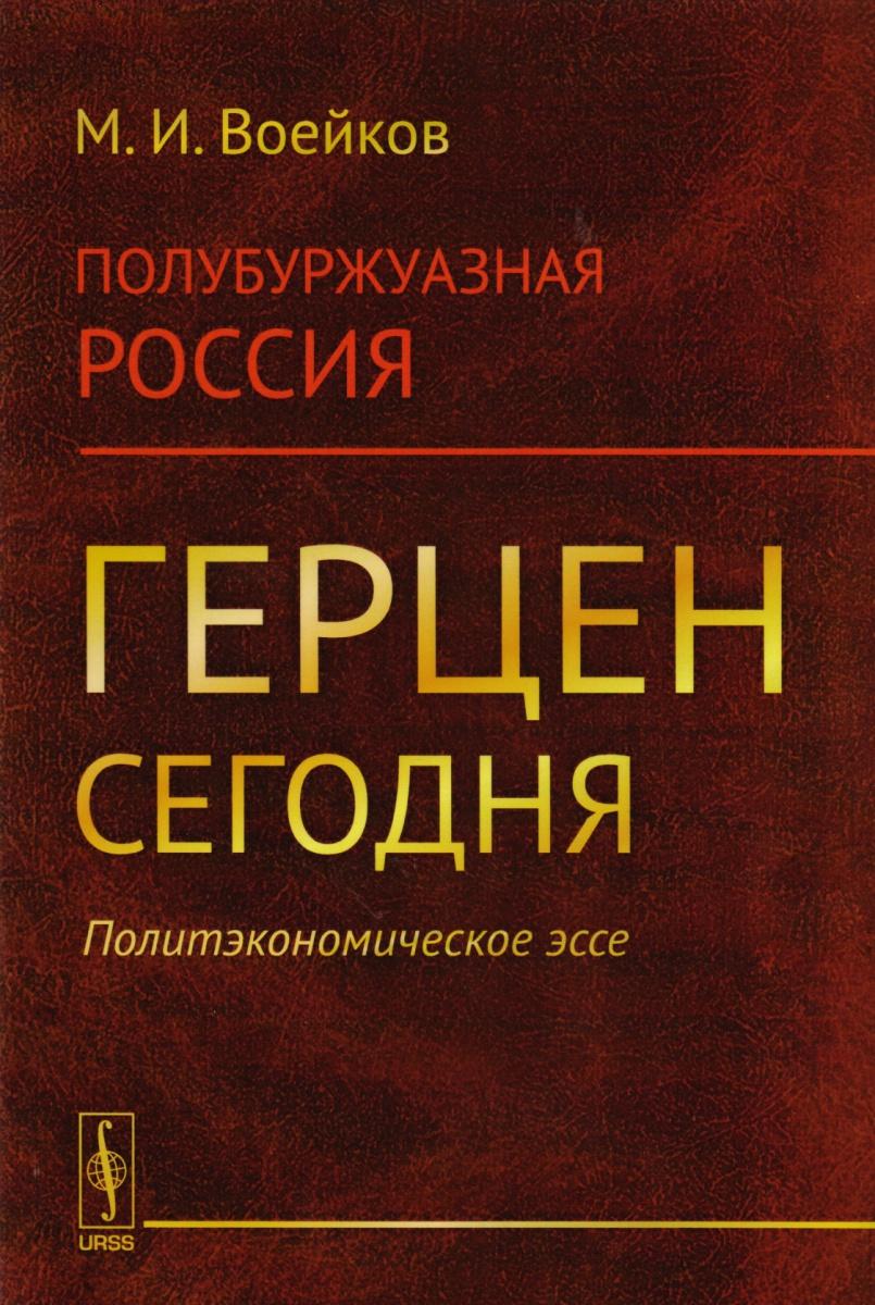 Полубуржуазная Россия. Герцен сегодня. Политэкономическое эссе