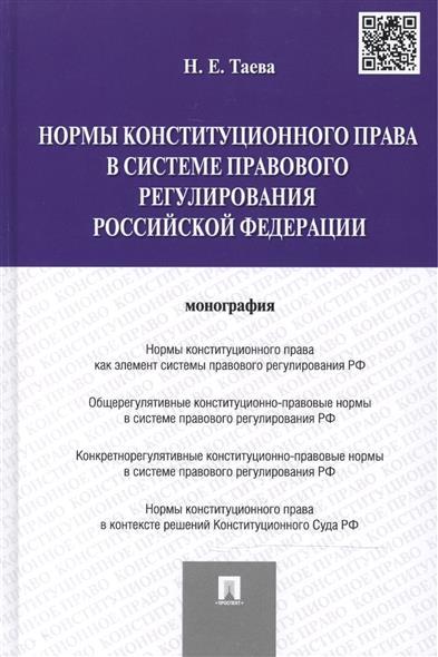 Нормы конституционного права в системе правового регулирования Российской Федерации: монография