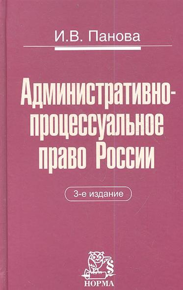 Административно-процессуальное право России. 3-е издание, пересмотренное
