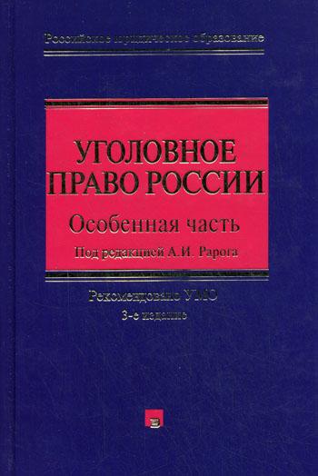 Уголовное право России Особенная часть грачева ю в уголовное право россии особенная часть учебник