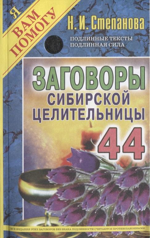 Степанова Н. Заговоры сибирской целительницы. Выпуск 44 цены