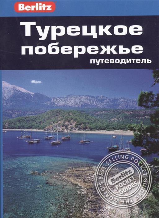 Шалес М. Турецкое побережье. Путеводитель ISBN: 9785818318882