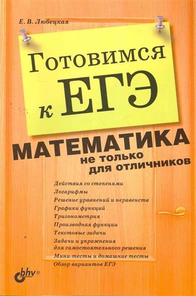 Любецкая Е. Готовимся к ЕГЭ Математика и не только для отличников