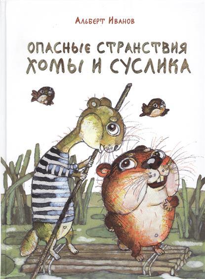 Иванов А. Опасные странствия Хомы и Суслика иванов а солнечный зайчик хомы и суслика