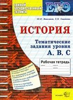 ЕГЭ История Р/т Тематич. задания уровня А В С