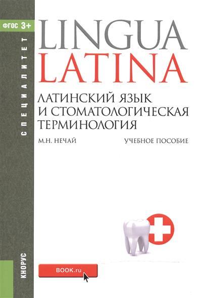 Решебник к учебнику в в мухина английский язык для студентов стоматологов