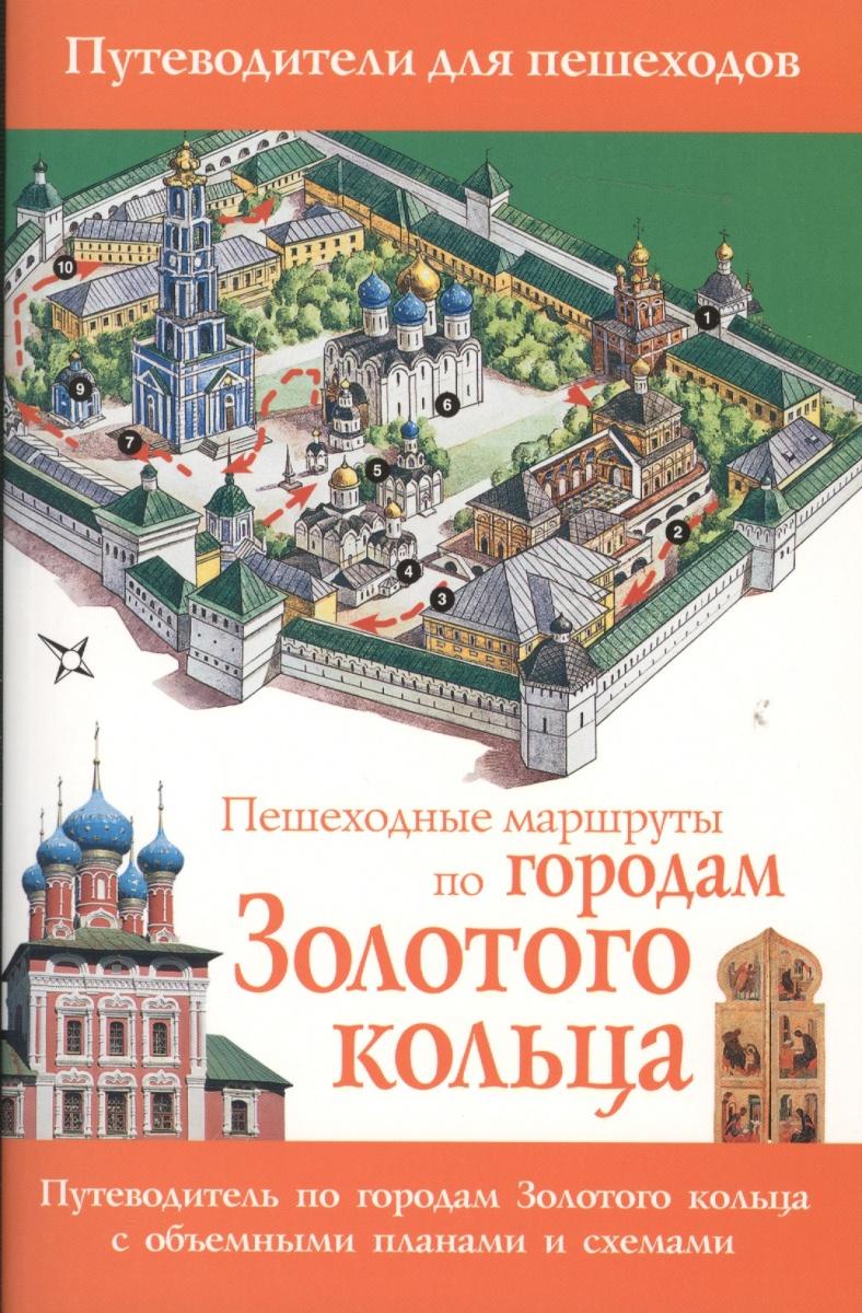 Сингаевский В. Пешеходные маршруты по городам Золотого кольца. Путеводитель ISBN: 9785170779291