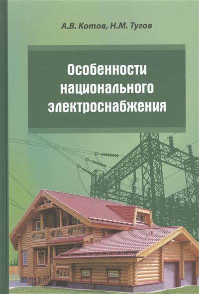 Особенности национального электроснабжения. Дача, коттедж, поселок