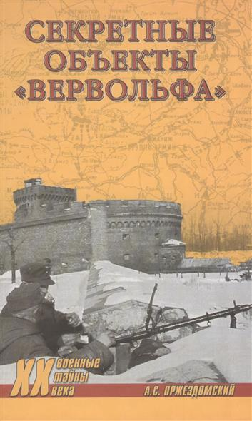 Пржездомский А. Секретные объекты Вервольфа ISBN: 9785444446355