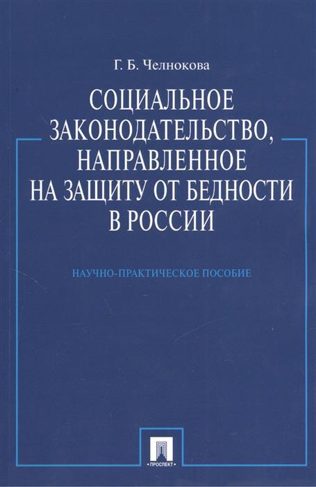 Социальное законодательство, направленное на защиту от бедности в России. Научно-практическое пособие