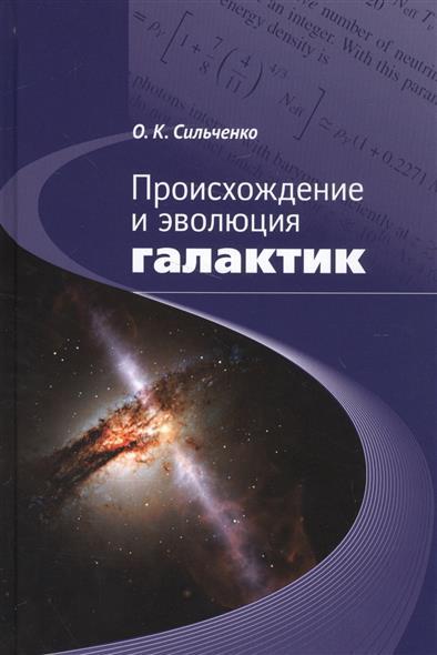 Происхождение и эволюция галактик, Сильченко О.