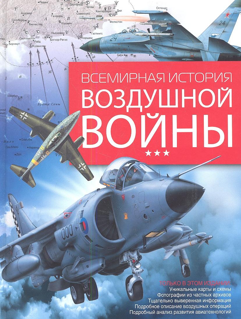 Суонстоун А., Суонстоун М. Всемирная история воздушной войны. Более 120 подробнейших карт сражений в воздухе кроссовки asicstiger asicstiger as009amoun83