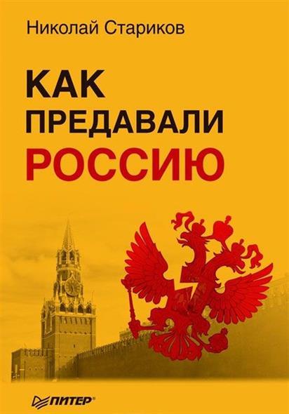 Стариков Н. Как предавали Россию стариков н как предавали россию isbn 9785496013161