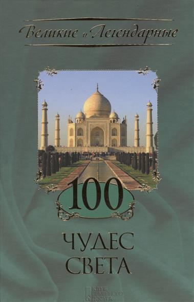 Скляр С. (ред.) 100 чудес света