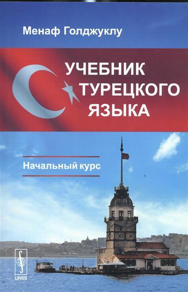 Учебник турецкого языка Начальный курс