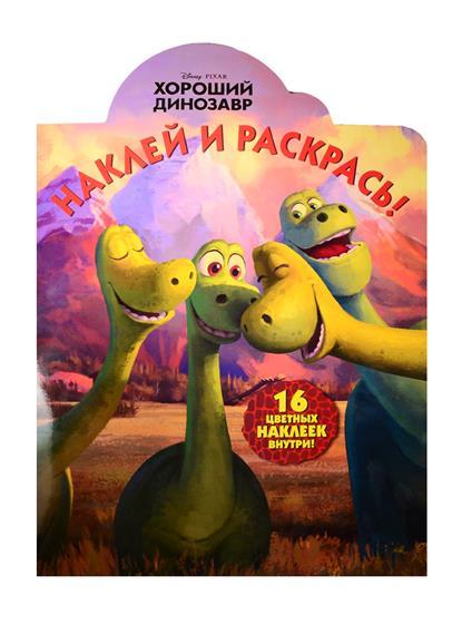 """Пименова Т. (ред.) Наклей и раскрась! № НР 15088 (""""Хороший динозавр"""")"""