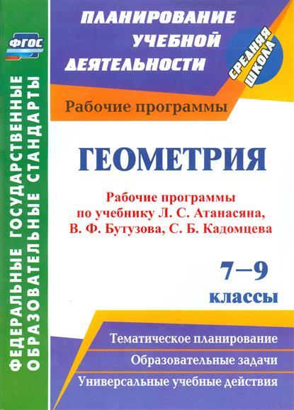 Геометрия. 7-9 классы. Рабочие программы по учебнику Л.С. Атанасяна, В.Ф. Бутузова, С.Б. Кадомцева.