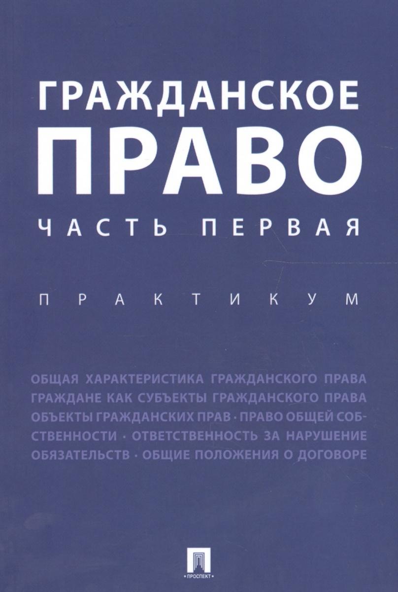 Аюшева И., Богданова Е. (ред.) Гражданское право. Часть первая. Практикум