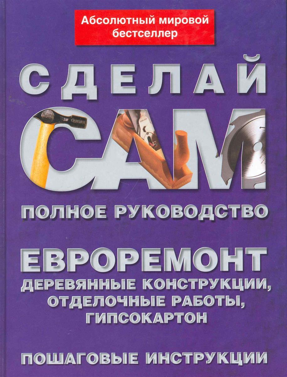 Евроремонт Деревянные конструкции отдел. раб. гипсокартон