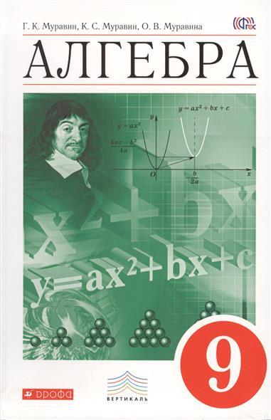 Муравин Г., Муравин К., Муравина О. Алгебра. 9 класс. Учебник о в муравина алгебра 8 класс