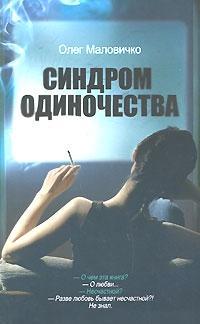 Фото - Маловичко О. Синдром одиночества маловичко о тиски