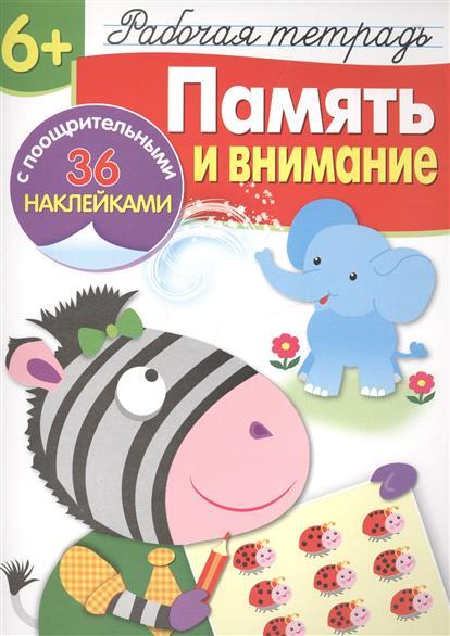 Маврина Л., Терентьева Н. Рабочая тетрадь. Память и внимание (6+) (с поощрительными 36 наклейками)
