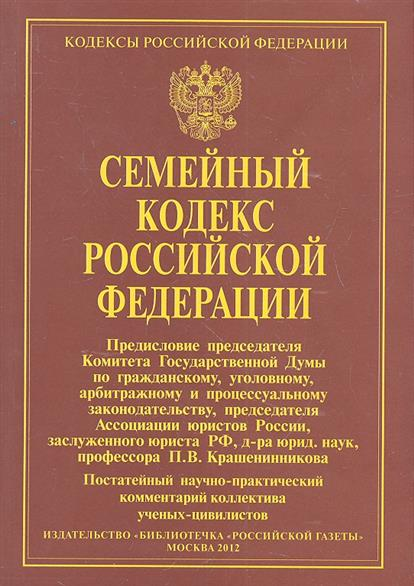 Семейный кодекс Российской Федерации. Научно-практический комментарий. Вып. V-VI