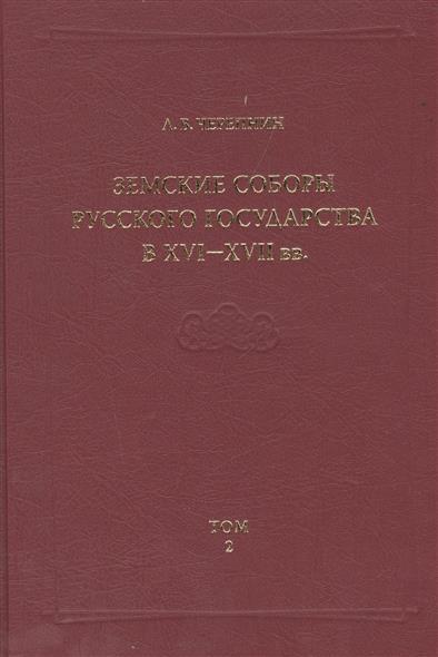 Земские соборы Русского государства в XVI-XVII вв. Приложение. Том 2