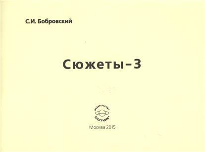 Сюжеты-3. Стихотворения