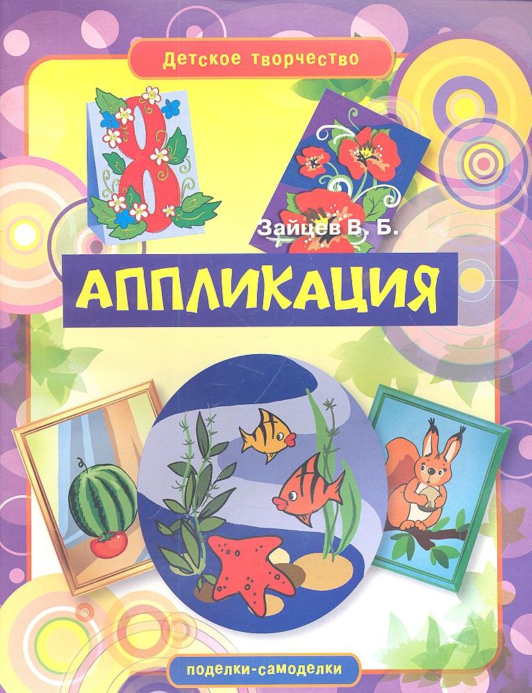 Зайцев В. Аппликация зайцев а мириады светлячков роман