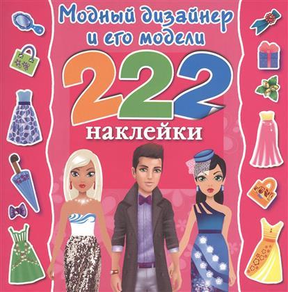 цены Модный дизайнер и его модели. 222 наклейки