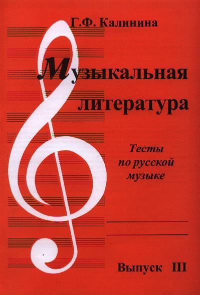 Музыкальная литература. Тесты по русской музыке. Выпуск III