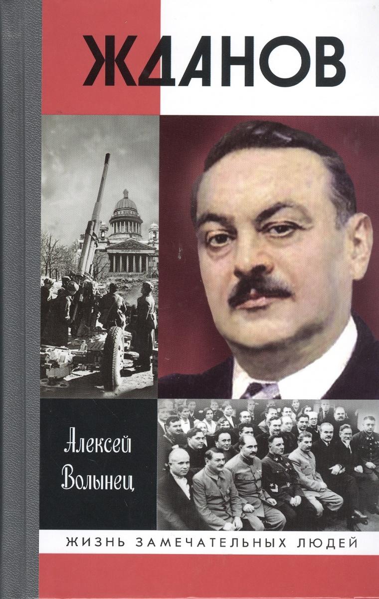 Волынец А. Жданов