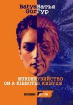 Гур Б. Убийство в кибуце