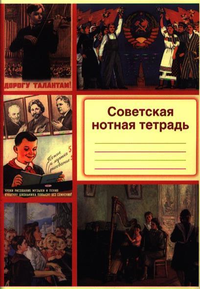 Советская нотная тетрадь