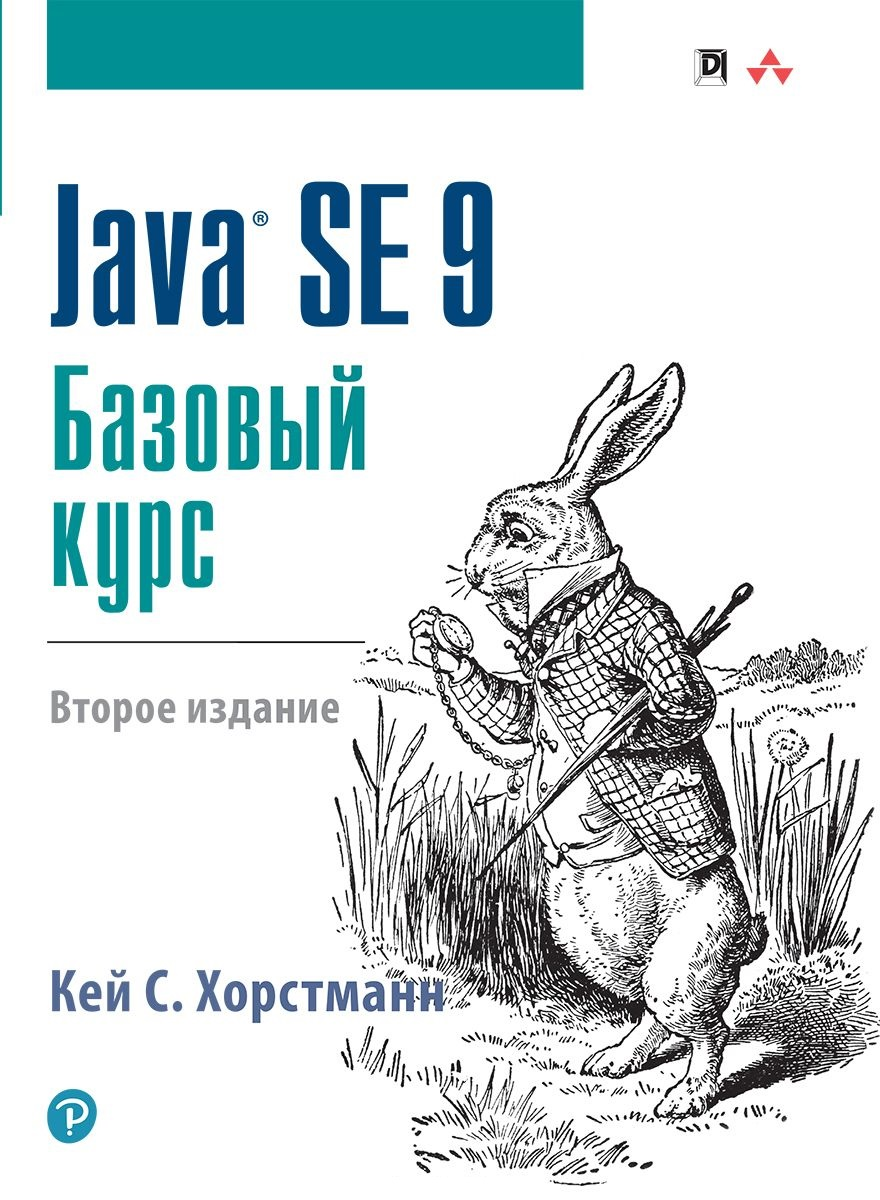 Хорстманн К.С. Java SE 9. Базовый курс хорстманн к java библиотека профессионала том 2 расширенные средства программирования