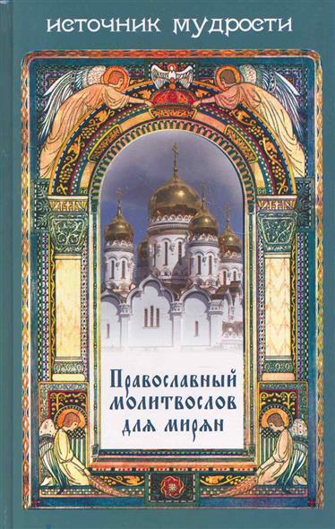 Осипенко С. (сост.) Православный молитвослов для мирян
