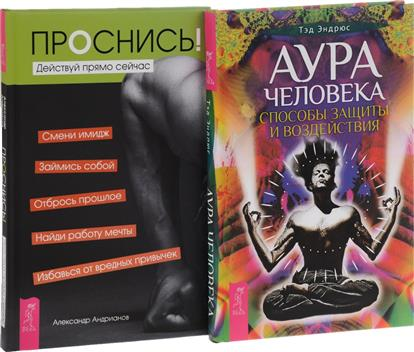 купить Андрианов А., Эндрюс Т. Аура человека + Проснись! Действуй прямо сейчас (комплект из 2 книг) по цене 718 рублей