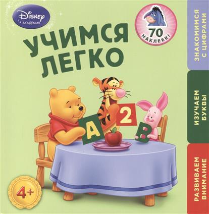 Учимся легко. Для детей от 4 лет. 70 наклеек! Развиваем внимание. Изучаем буквы. Знакомимся с цифрами