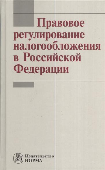Хаманева Н. (ред.) Правовое регулирование налогообложения в Российской Федерации