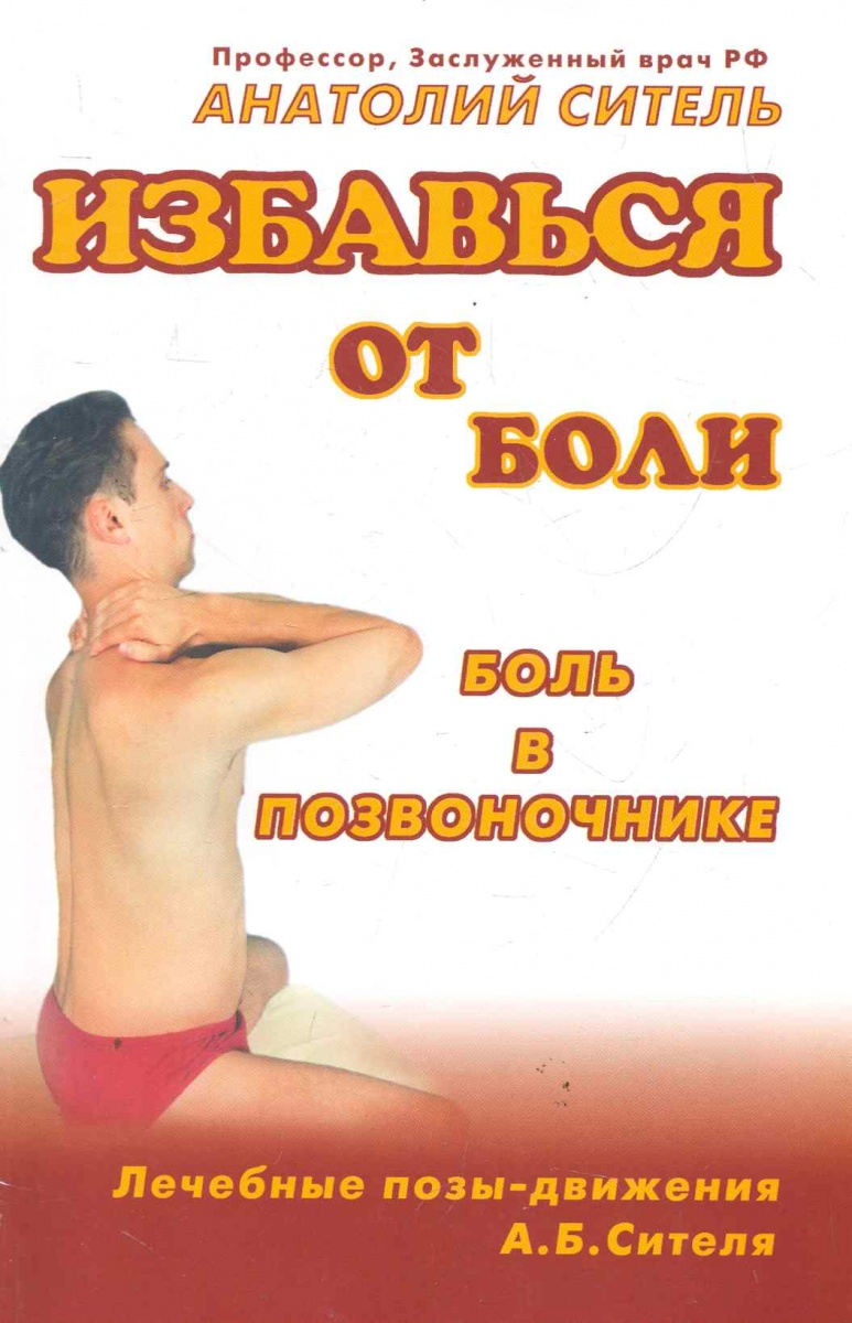 Ситель А. Избавься от боли Боль  позвоночнике