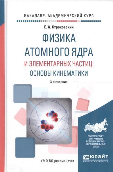 Строковский Е. Физика атомного ядра и элементарных частиц: основы кинематики. Учебное пособие для академического бакалавриата для ядра m