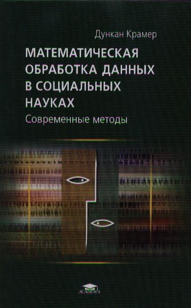Крамер Д. Математическая обработка данных в соц. науках Совр. Методы цена